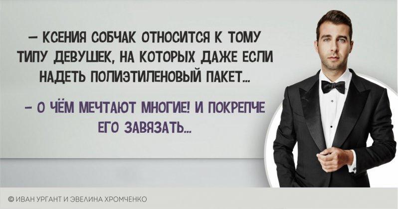 Лучшие шутки от Ивана Урганта