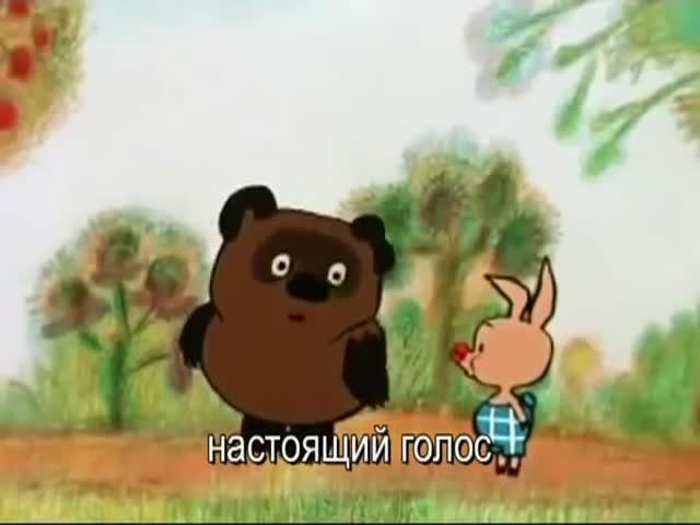 Настоящий голос Евгения Леонова в мультфильме «Винни-Пух»