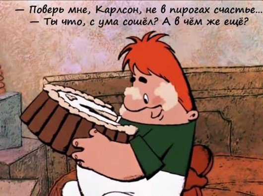 Интересные цитаты из любимых мультфильмов