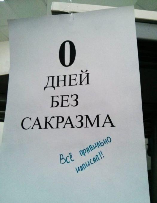 Записки офисных работников (10 фото)