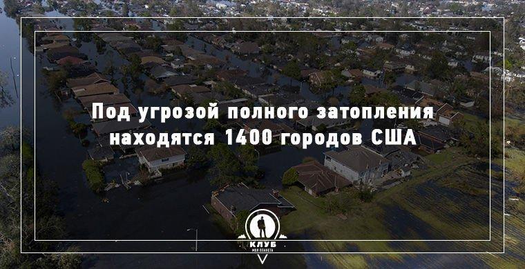 Города, которые уйдут под воду через несколько лет