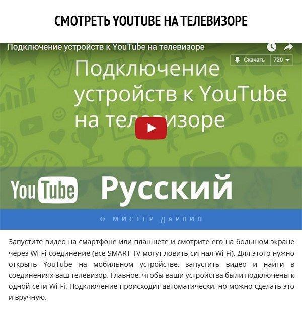 10 полезных хитростей на YouTube