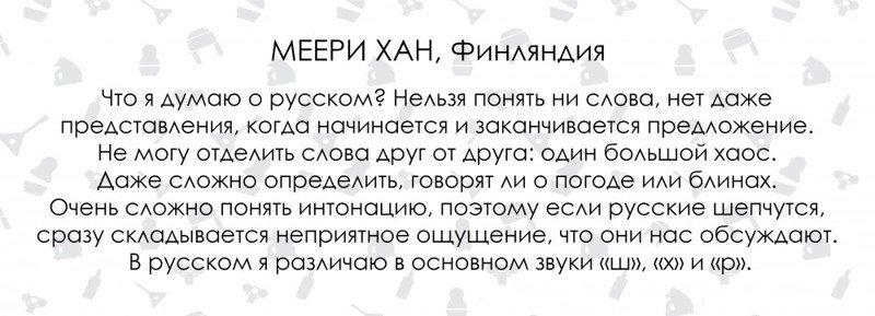 Мнение иностранцев о русском языке