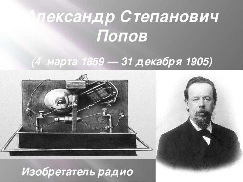 Изобретатель радиотелеграфа Александр Степанович Попов