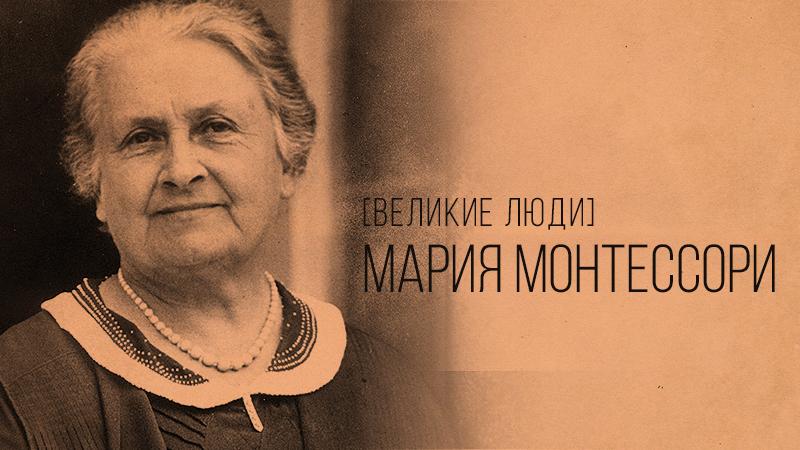 Выдающийся педагог-гуманист и философ Мария Монтессори