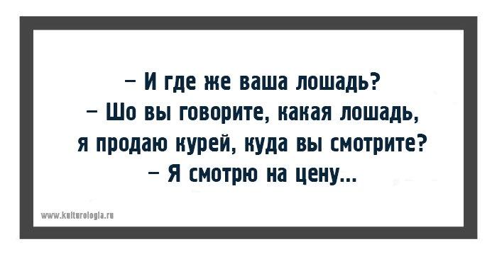 Одесские шутки