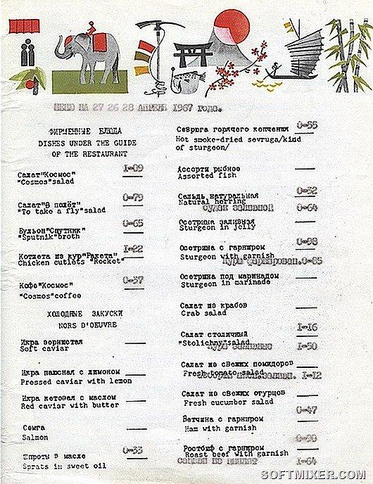 Рестораны Москвы советских времён