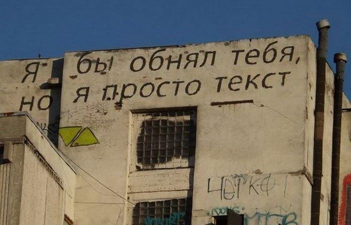 Смешные надписи на стенах (29 фото)