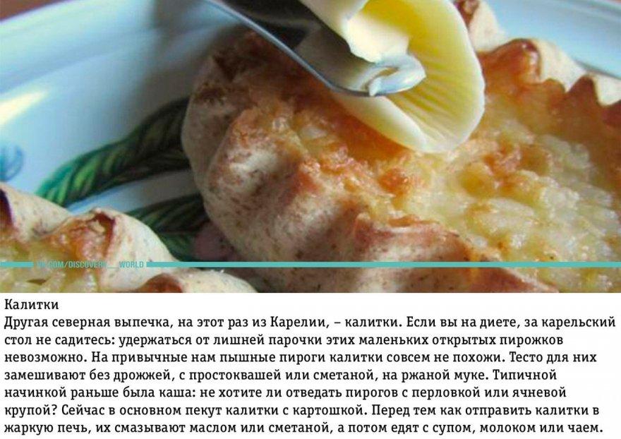 Неожиданные блюда нашей кухни
