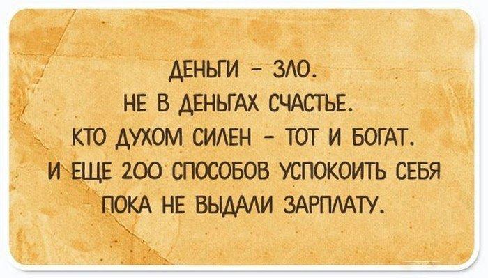 20 правдиво-саркастических открыток