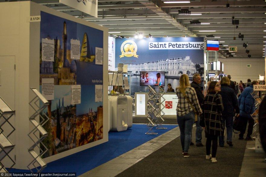 Крупнейшая ежегодная туристическая ярмарка мира