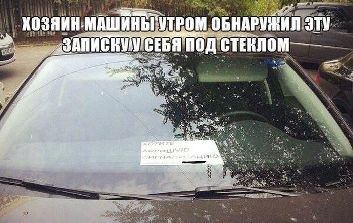 Авто юмор (39 фото)