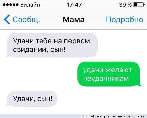 СМС-переписки и комментарии из социальных сетей, которые вас рассмешат (30 картинок)