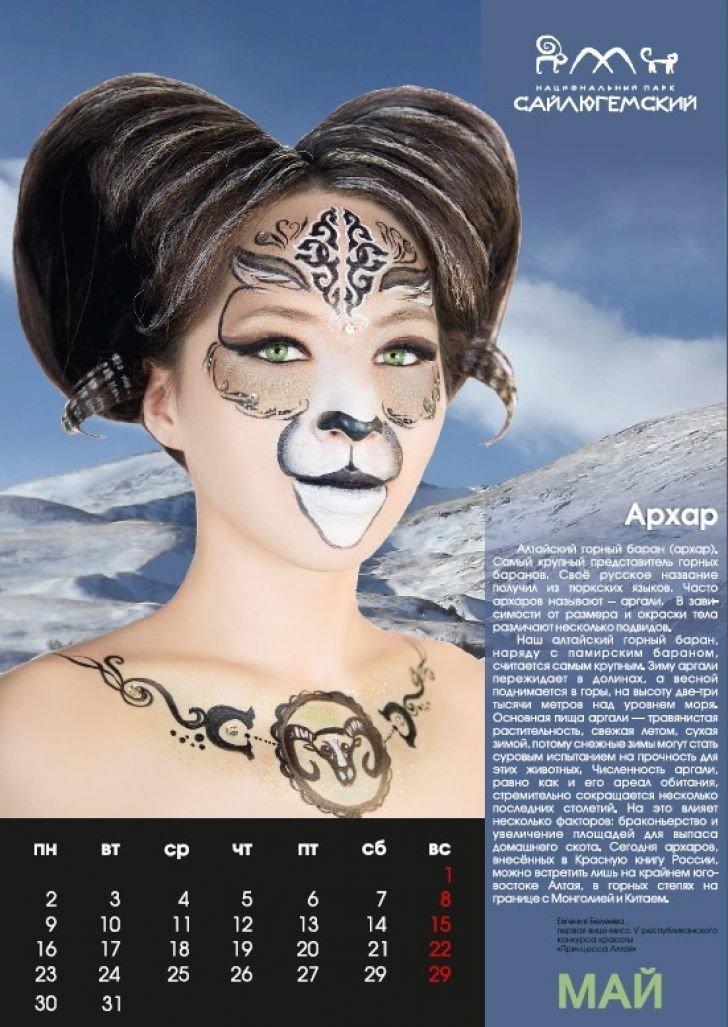 На Алтае выпустили календарь с девушками в образах редких животных