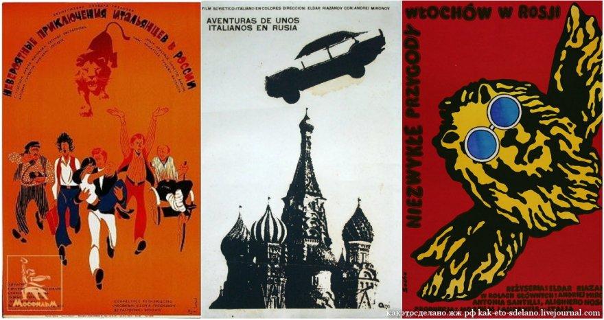 Как происходили съемки фильма «Невероятные приключения итальянцев в России»
