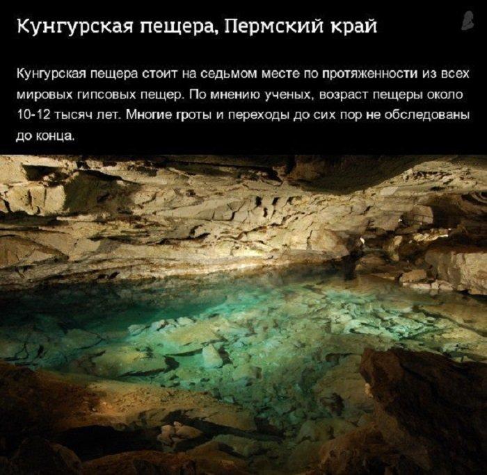 Интересные места в России