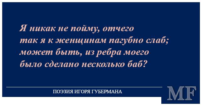 Хлесткая поэзия Игоря Губермана