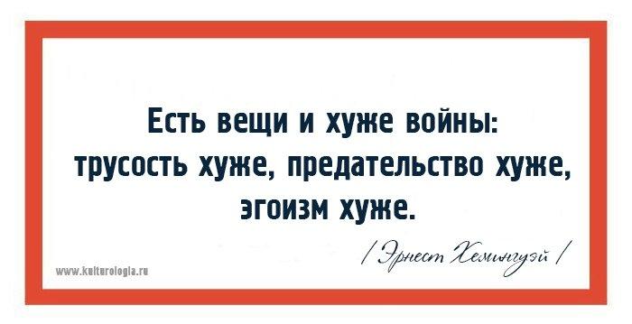 Мудрые высказывания Эрнеста Хемингуэя