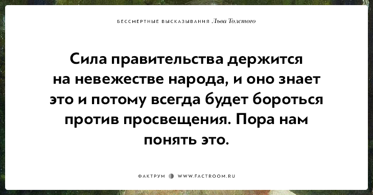 Подборка высказываний Льва Толстого