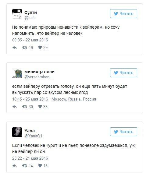 Шутки пользователей сети над любителями электронных сигарет – вейперами (24 скриншота)