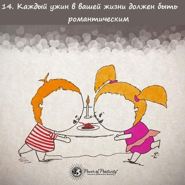 Подборка простых советов, которые помогут надолго сохранить любовь (16 картинок)