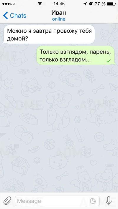 Подборка забавных СМС-сообщений