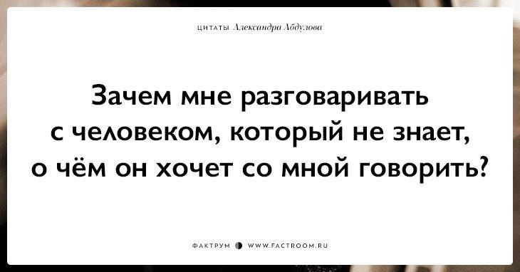 Подборка из 10 цитат незабвенного Александра Абдулова о вечном