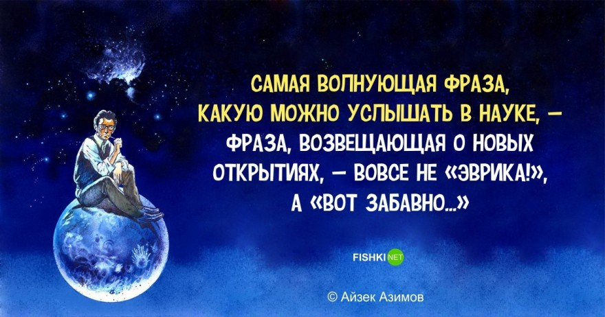 Фантастически мудрые высказывания Айзека Азимова