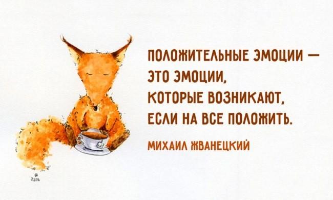 20 советов в трудную минуту от Михаила Жванецкого