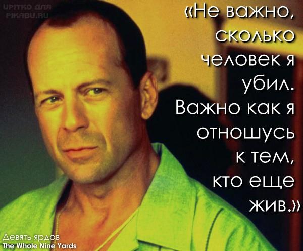 Цитаты из фильмов
