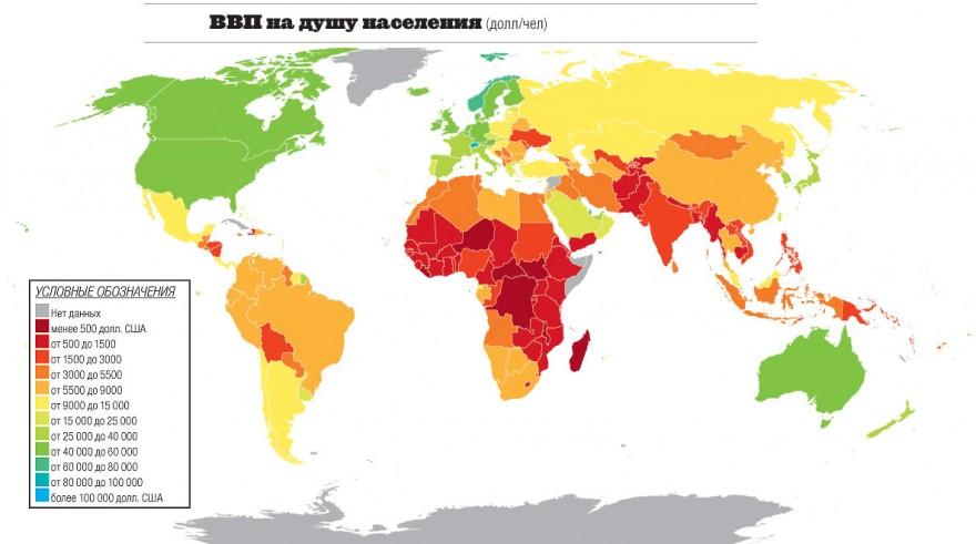 Страны с самым большим ВВП