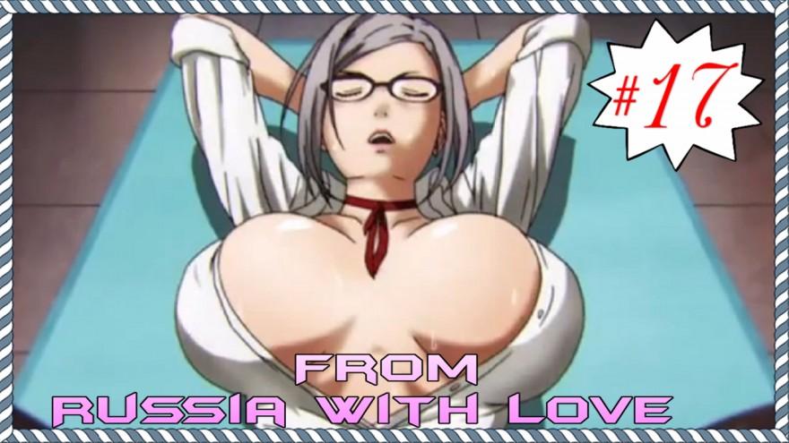 Из России с любовью