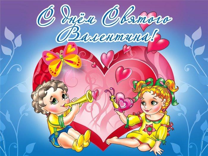 С Днём Святого Валентина! С Днём Влюблённых!