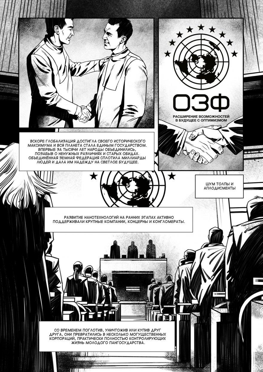 Первые страницы комикса BRASK
