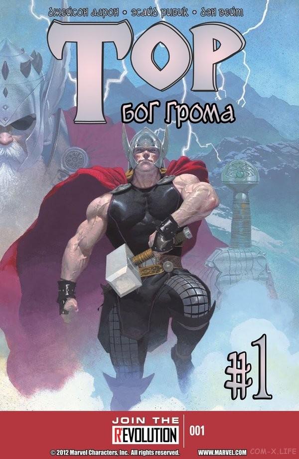 Тор: Бог Грома / Thor: God of Thunder | 1 серия |