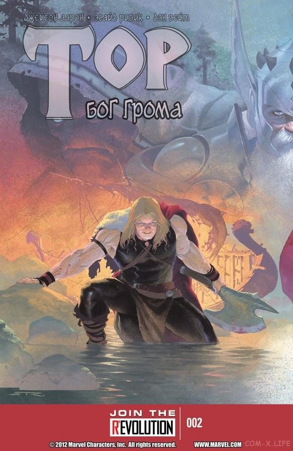 Тор: Бог Грома | 2 серия | Комикс MARVEL