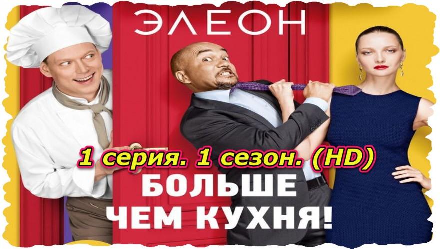 Отель Элеон - 1 серия. 1 сезон. - русская комедия (HD)