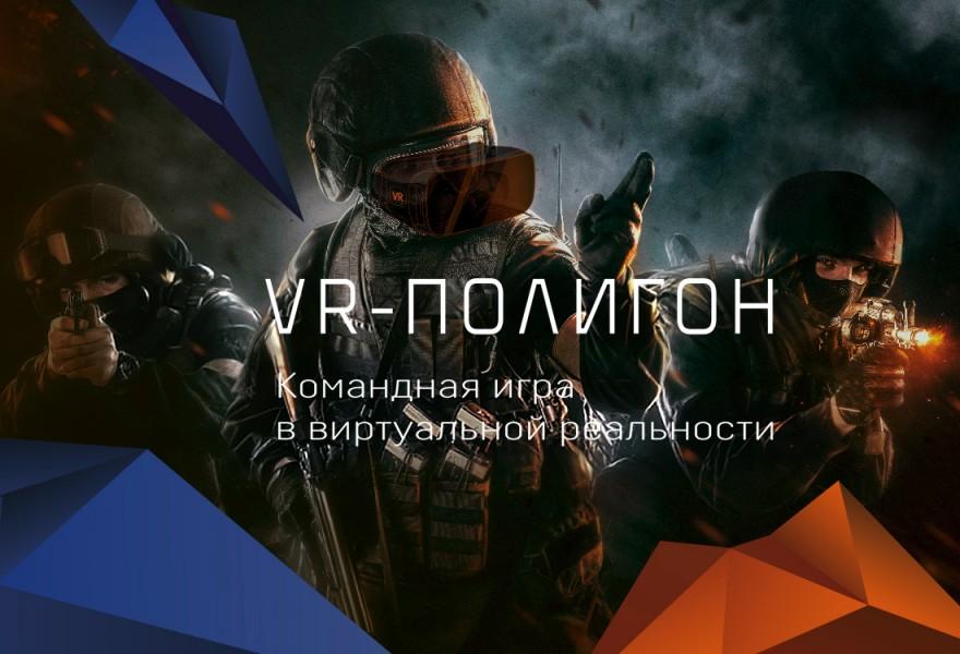 """VR-Полигон в игровом центре """"Цель"""""""