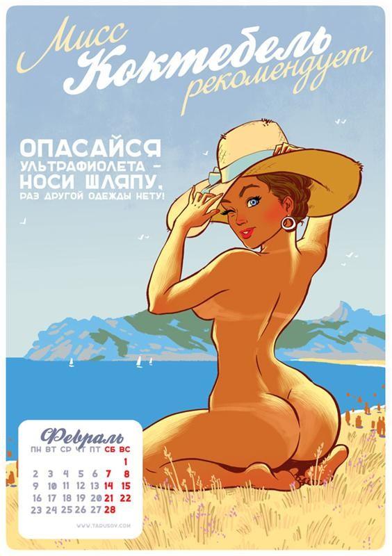 """Пин-ап календарь """"Осторожно, Крым!"""" на 2015 год от Андрея Тарусова"""