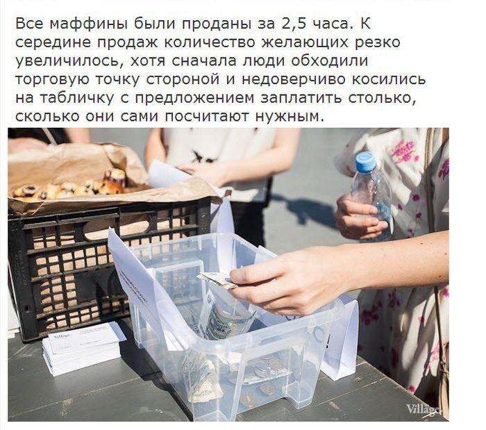 Эксперимент заплати столько, сколько ты хочешь (8 фото)