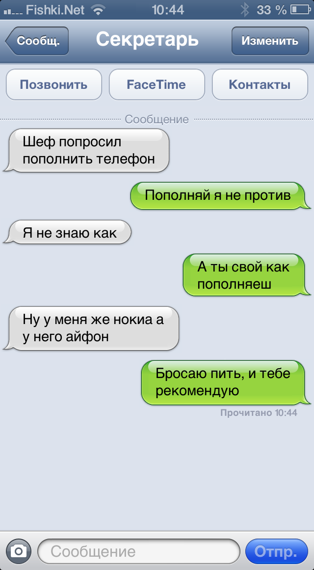 Веселые СМС от босса и боссу (19 фото)