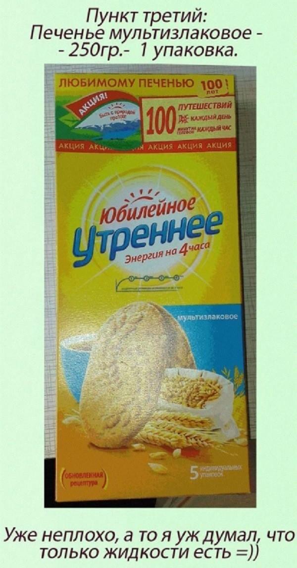 Обязательный паёк российского донора (15 фото)