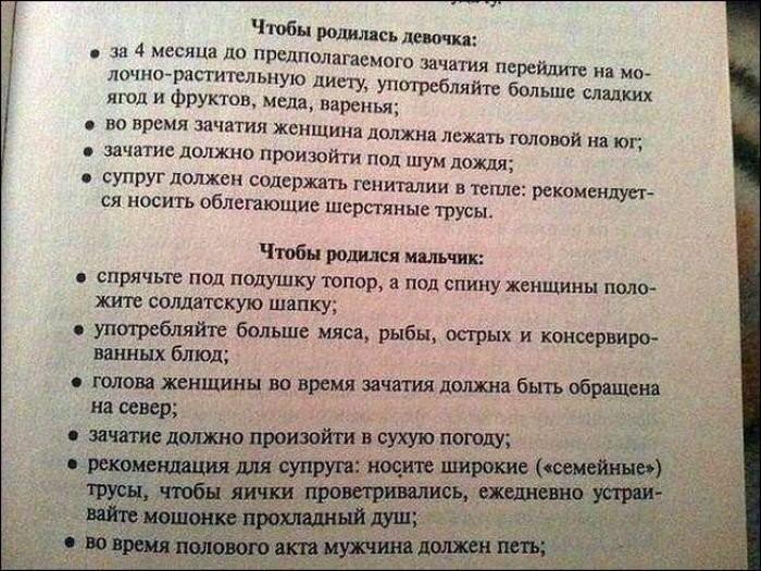 Адские народные советы на все случаи жизни (20 фото)