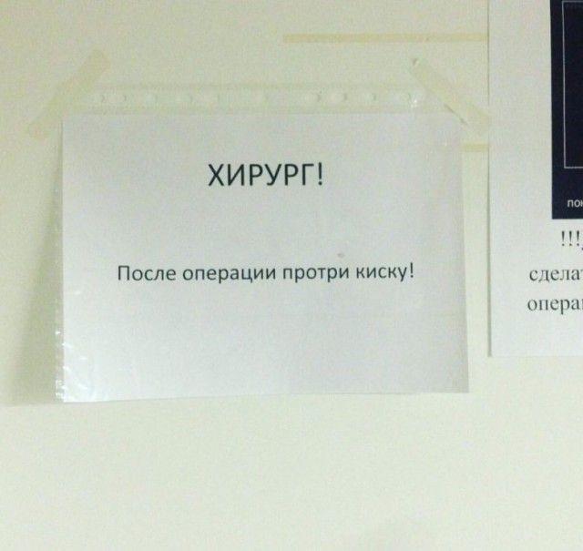 Юмор врачей (23 фото)