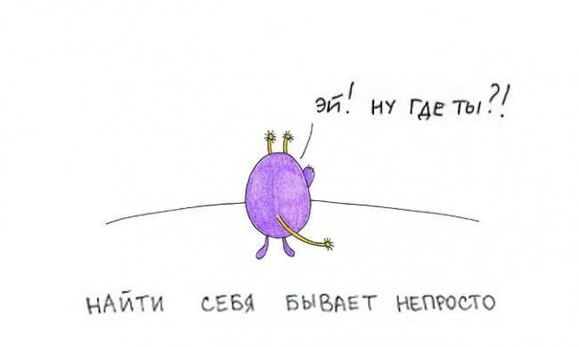 Очаровательный комикс о Себе от Тани Tavlla (16 фото)