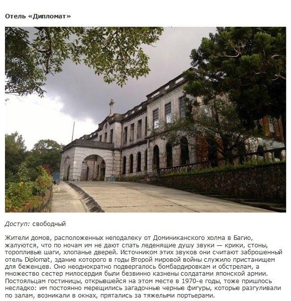 Загадочные дома с привидениями (10 фото)