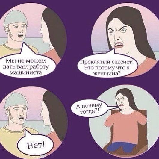 Такой отборный концентрат сексизма еще поискать надо (26 фото)