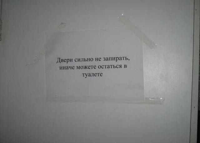 Смешные объявления (30 фото)