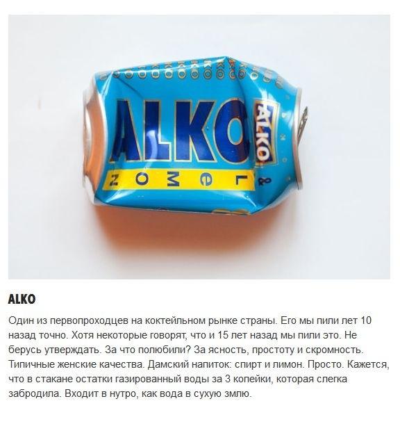 Коктейли в аллюминиевых баночках (12 фото)