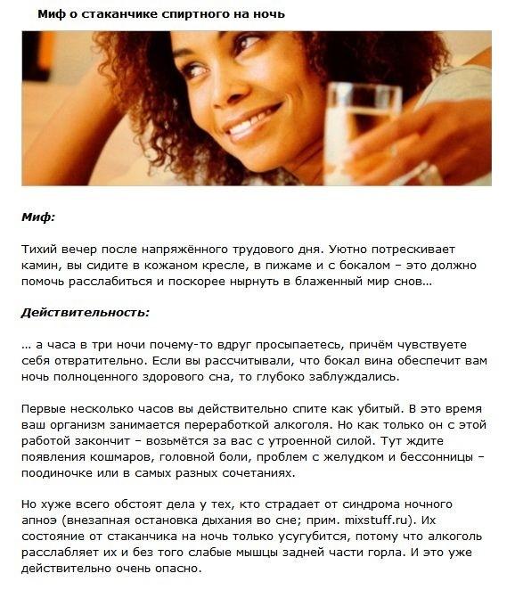 4 распространенных мифа о спиртных напитках (5 фото)